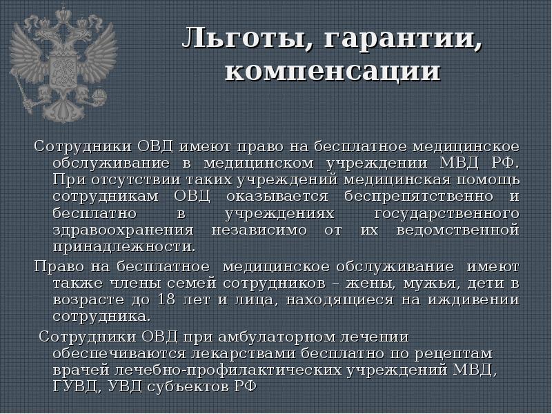 Виды льгот сотрудникам МВД