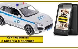 Как вызвать полицию с мобильного телефона Билайн