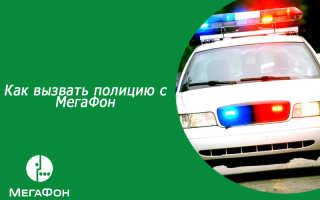 Как позвонить в полицию с мобильного Мегафон