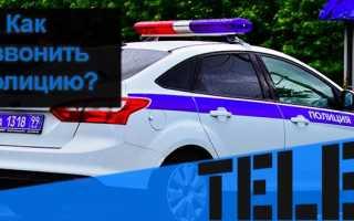 Как вызвать полицию с Теле2