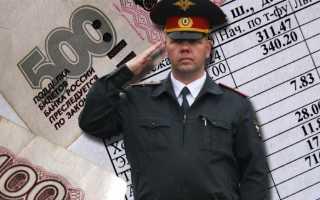 Льготы для сотрудников полиции