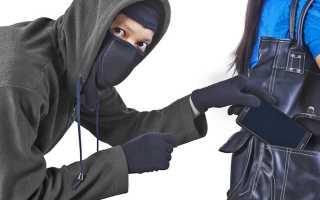 Как написать заявление в полицию о краже телефона