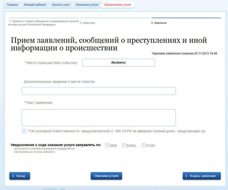 Форма онлайн-обращения