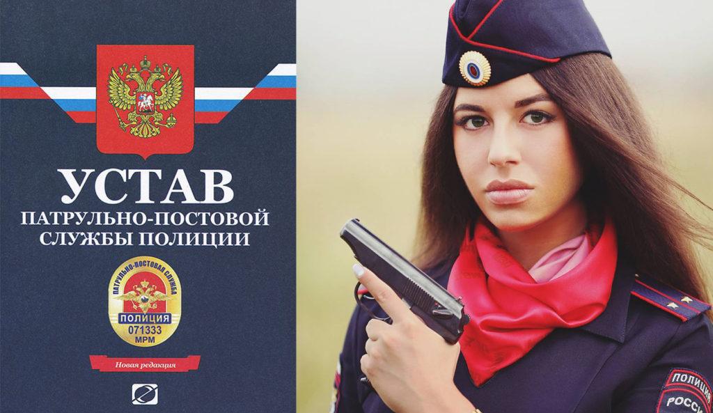 Полицейский Устав