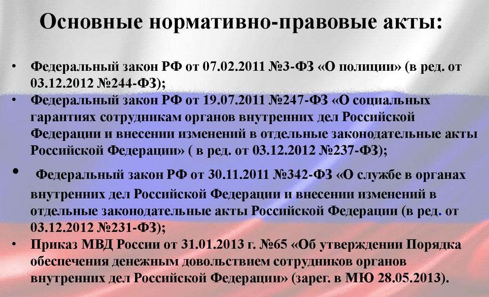 Правовая база льгот сотрудникам МВД