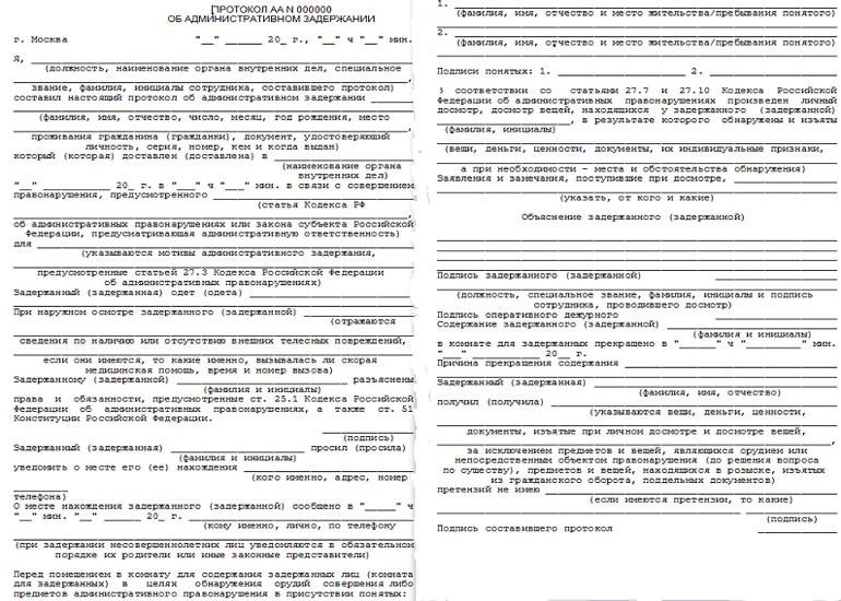Образец протокола об административном задержании