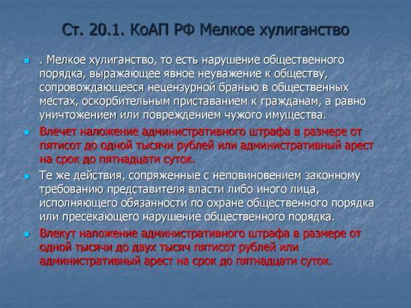 Статья 20.1 КоАП