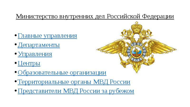 Структура МВД